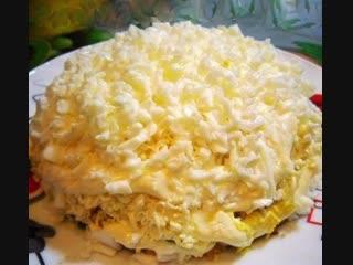 Салат Невеста - очень вкусный и нежный салат