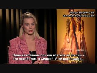 Интервью в рамках промоушена фильма Две королевы в Лос-Анджелесе, США |  (русские субтитры)