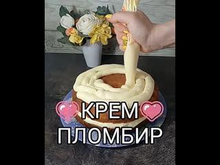 """Самый вкусный крем """"Пломбир"""". / Наша группа в ВКонтакте: """"ТОРТ-РЕЦЕПТ-VК""""."""