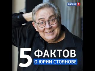 5 фактов о Юрии Стоянове  Россия 1