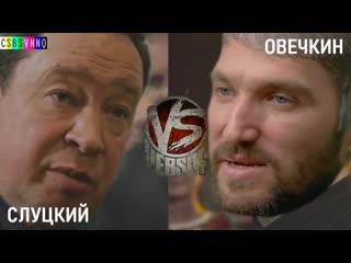 CSBSVNNQ Music - VERSUS - Овечкин VS Слуцкий