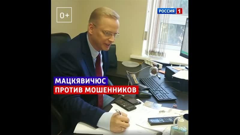 Мошенники пытались похитить деньги у ведущего Вестей Эрнеста Мацкявичюса Россия 1
