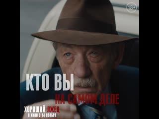 Хороший  лжец - в кино с 14 ноября