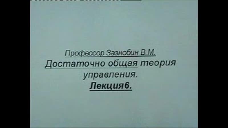 6 лекция по Достаточно Общая Теория Управления ДОТУ Представитель авторского коллектива ВП СССР Зазнобин В М КОБ
