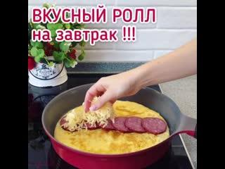 Ролл к завтраку
