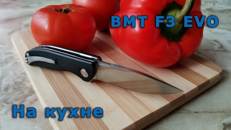 Нож BMT F3 EVO На кухне