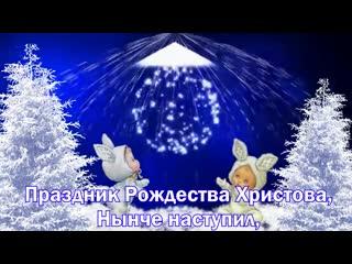 Красивое поздравление с Рождеством Христовым