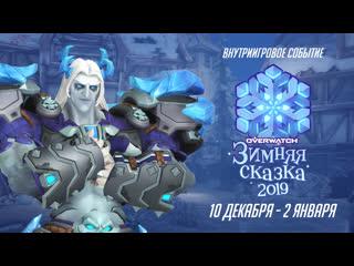 Зимняя сказка 2019 с 10 декабря!
