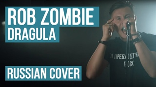 RADIO TAPOK - Dragula (Rob Zombie Russian Cover)   HARD PLAY