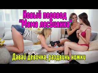 Инцест: дочь с мамой, лесбиянки секс, порно, секс с мамой, натянуул, оттрахал Секс Сиськи1 девушка красиво, красивая девушка