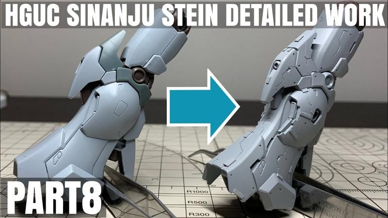 HGUC SINANJU STEIN PART8(HG シナンジュスタイン フリーハンド ディテールアップ スジ彫り 製