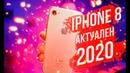 IPhone 8 Актуален в 2020 году ТОП Бюджет   Обзор, Впечатления