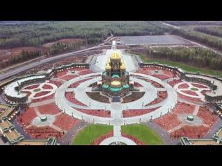 ХРАМ ПОБЕДЫ !!! Строительство Главного Храма ВC РОССИИ завершено!
