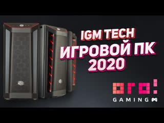 IGM Tech - Игровой ПК 2020 ОГО! Gaming