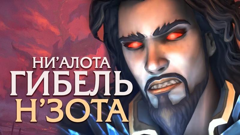 НИ'АЛОТА ФИНАЛ РОЛИК Wow 8 3 Н'зот