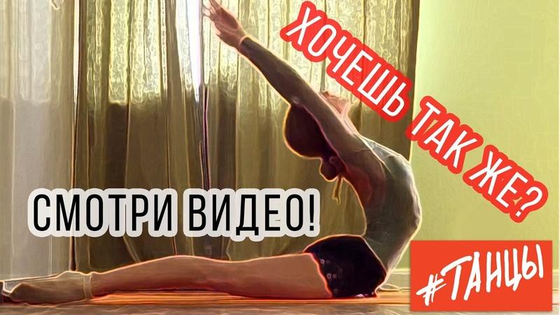 Гибкая спина Комплекс упражнений от балерины Михайловского театра Натальи Тарасовой