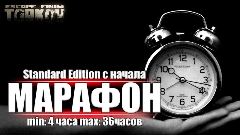 МАРАФОН на Standard Edition продолжение! Escape From Tarkov! патч 12.7!