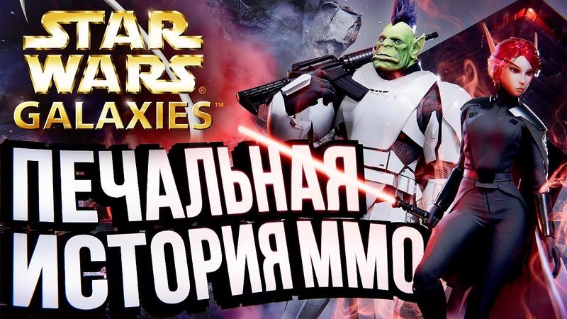 ГРУСТНАЯ ИСТОРИЯ –Star Wars Galaxies [ЭксгуММОция 5]