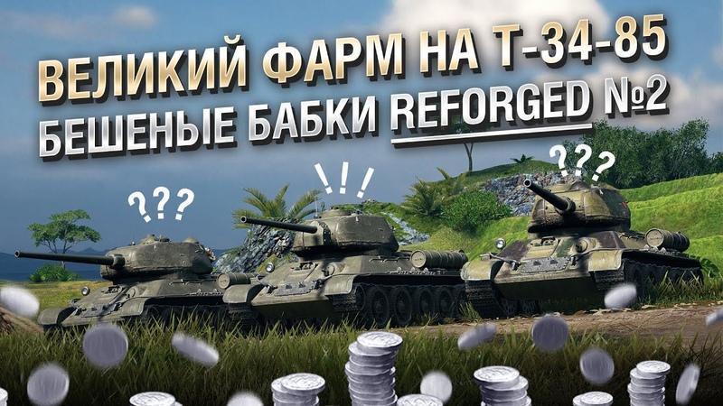 Бешеные Бабки №2 ВЕЛИКИЙ ФАРМ НА Т 34 85 И ПРАВОЕ ЛЕВО от Pshevoin'а и Алины World of Tanks
