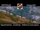 Отрядные игры Снайпер В тылу врага