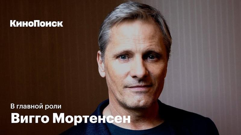 В главной роли Вигго Мортенсен
