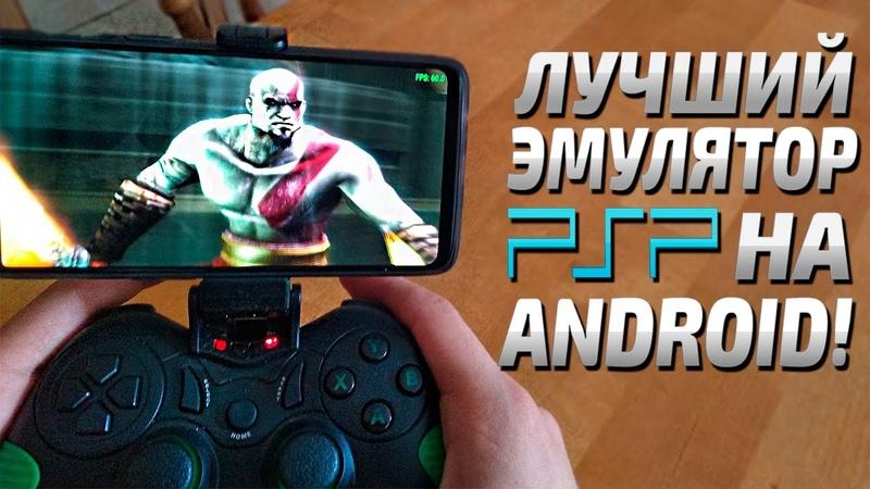 Эмулятор PSP на Android как играть в игры PSP на телефоне Настойка эмулятора