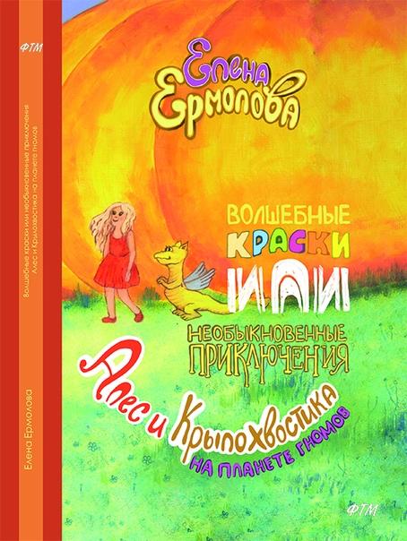 Друзья! Давайте знакомиться! Я детский писатель Елена Ермолова.