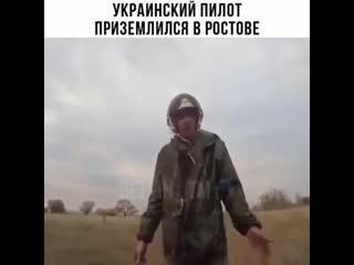 Украинский пилот в Ростове