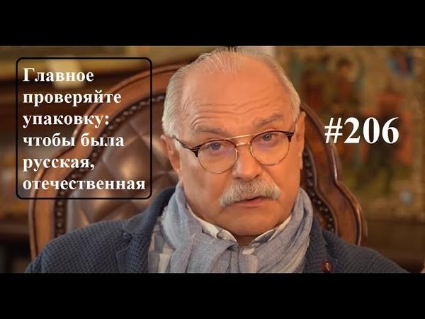Слепым поклонникам Никиты Михалкова и Игоря Гундарова 206