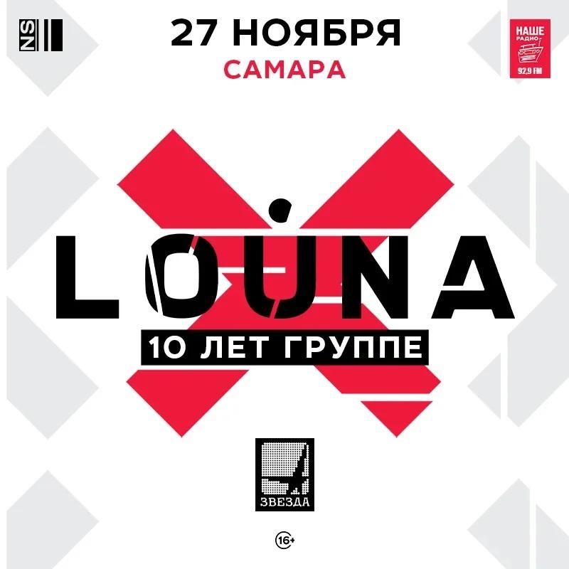 Афиша LOUNA / 27 НОЯБРЯ / САМАРА