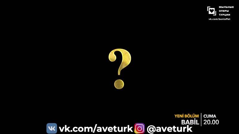 Турецкий сериал Вавилон второй анонс 6 серии русская озвучка