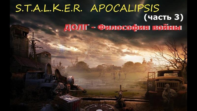 S.T.A.L.K.E.R. APOCALIPSIS (часть 3) ДОЛГ - Философия войны 6