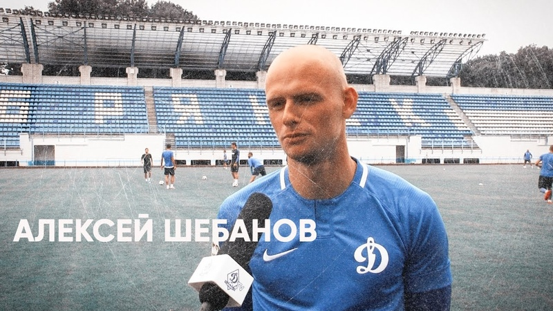 Алексей Шебанов. Интервью пресс-службе Динамо Брянск
