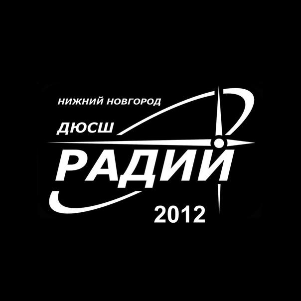 Радий-1-2012 ЧЕМПИОНЫ НИЖНЕГО НОВГОРОДА!!