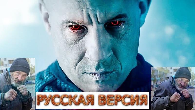 Бладшот 2020 Анти Трейлер Русская Версия