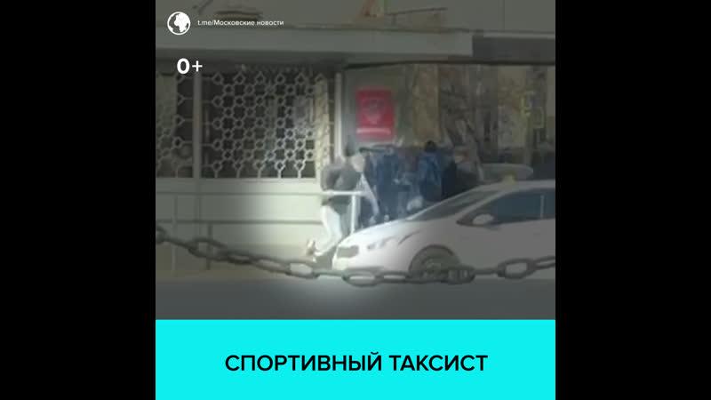 В Москве таксист делающий зарядку попал на видео Москва 24