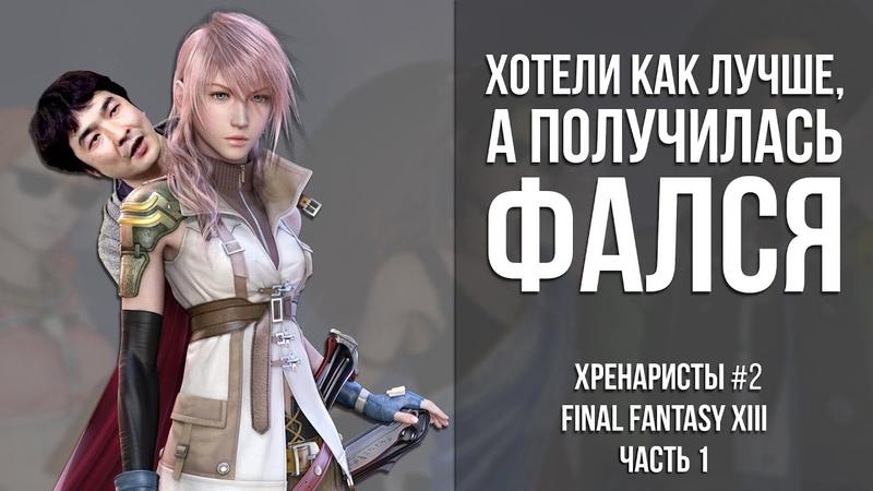 Final Fantasy XIII Хотели как лучше а получилась ФалСя 1 часть Хренаристы 2