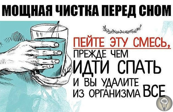 Пейте эту смесь, прежде чем идти спать и вы удалите из организма все, что съели за день