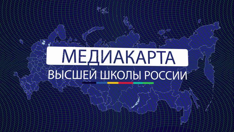 Новости вузов МАСТ от 19 02 2020 Медиакарта высшей школы России