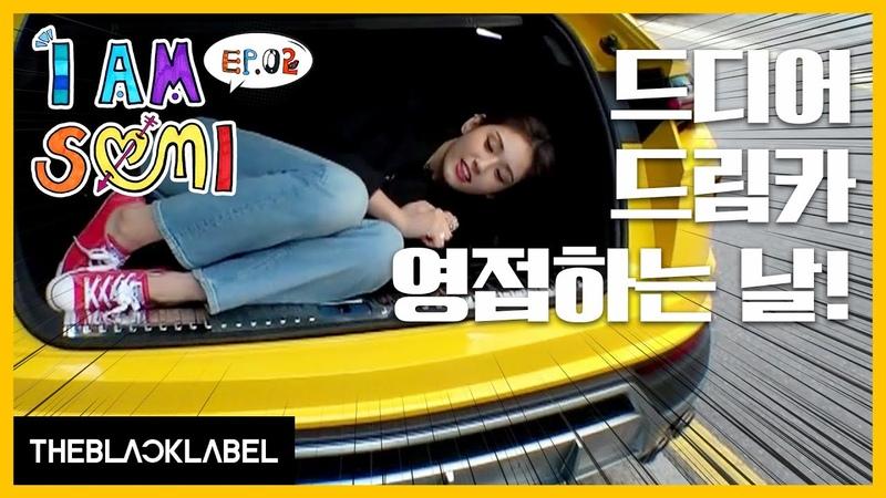 SUB 'I AM SOMI' EP 02 DRIVING MY DREAM CAR ★드디어 드림카 영접하는 날★