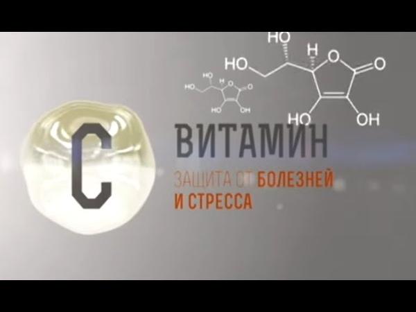 Химия нашего тела Витамины Познавательный фильм