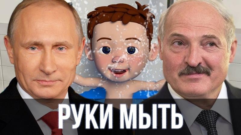 Путин и Лукашенко спели Руки мыть нужно каждый день Детские песни SanSan