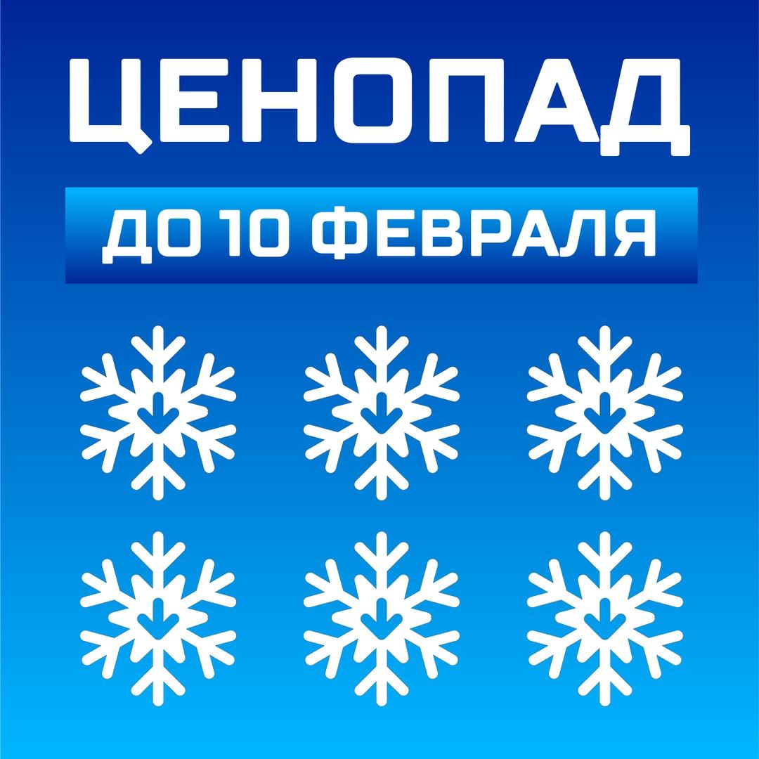 ФЕВРАЛЬСКИЙ ЦЕНОПАД , СКИДКИ ДО 30%!!! Скидка до 10 февраля!