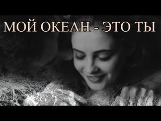 L'One feat. Фидель - Мой океан - это ты ft.и.& I фанклип #VQmusic (ливан)