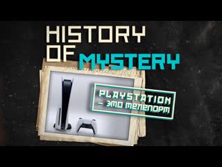 Новейшая история тайн: Playstation - это телепорт