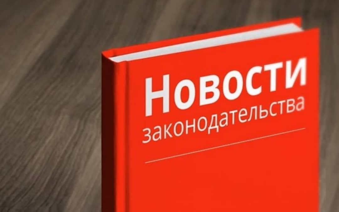 Сегодня вступают в силу изменения в российское законодательство