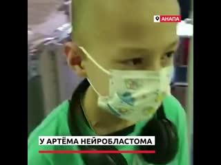 11-летнему мальчику с нейробластомой из-за карантина нужно всего за 2 дня собрать 18 миллионов