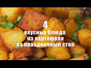 4 блюда из картофеля, которые вы приготовите еще не раз