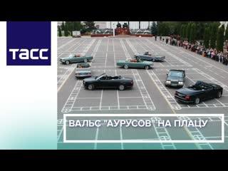 """Вальс """"Аурусов"""" на плацу"""