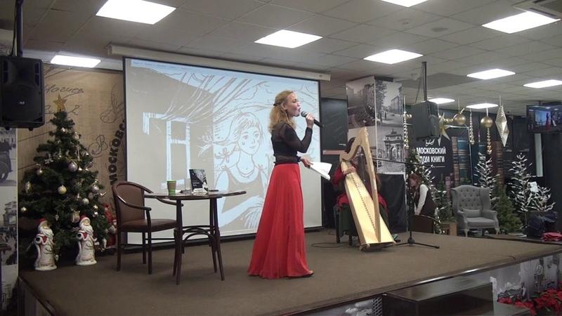 Полина Корицкая и Мария Фроловская арфа А над родиной Яо